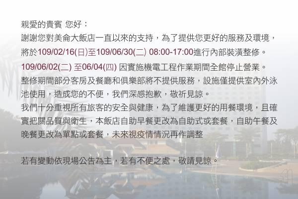 20200526 整改官網_400x600