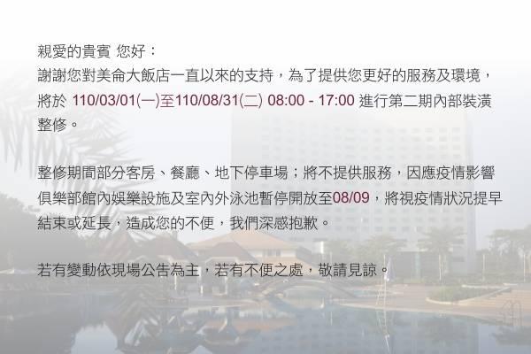 20210726 整改官網_400x600