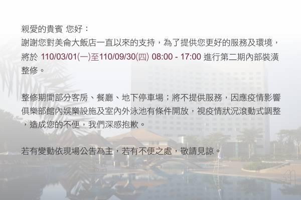 20210907 整改官網_400x600